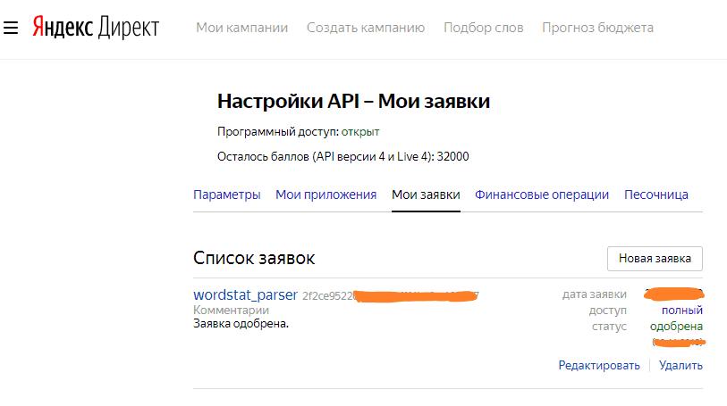 Страница управления заявками